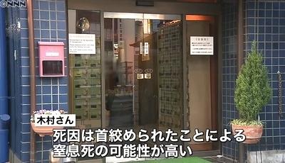 東京都豊島区簡易宿泊所男性殺人事件2.jpg
