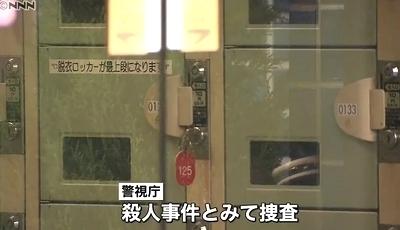 東京都豊島区簡易宿泊所男性殺人事件3.jpg