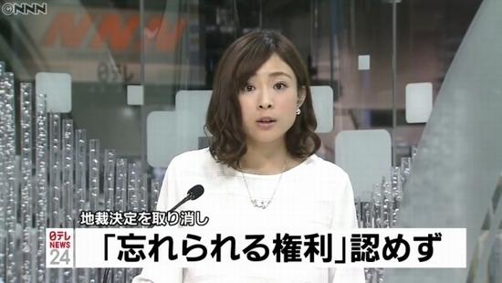 東京高裁が逮捕歴削除認めず_グーグル勝利.jpg