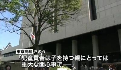 東京高裁が逮捕歴削除認めず_グーグル勝利2.jpg