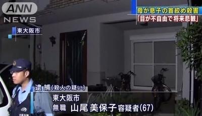 東大阪市33歳息子絞殺事件1.jpg