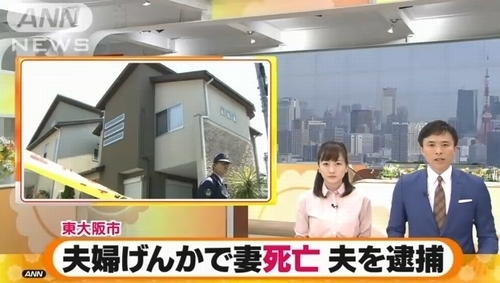 東大阪市妻を殴り殺した夫逮捕.jpg