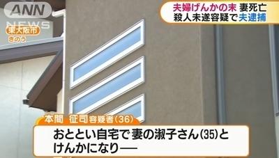 東大阪市妻を殴り殺した夫逮捕0.jpg