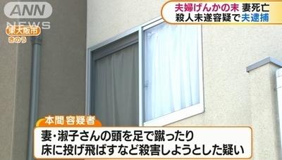 東大阪市妻を殴り殺した夫逮捕1.jpg