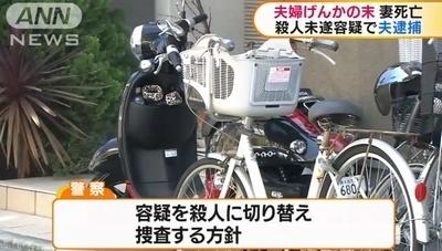 東大阪市妻を殴り殺した夫逮捕2.jpg