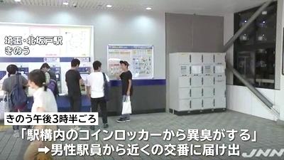 東武東上線北坂戸駅コインロッカー乳死体遺棄1.jpg