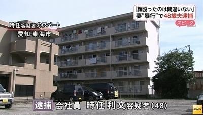 東海市24歳妻暴行死事件1.jpg