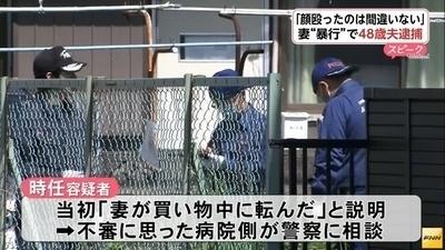 東海市24歳妻暴行死事件3.jpg