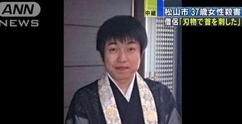 松山市女性殺害事件の犯人の僧侶.jpg