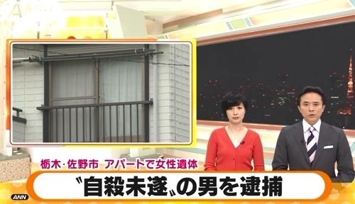 栃木県佐野市アパート女性殺人で男逮捕.jpg