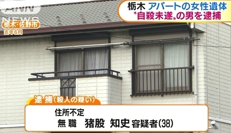 栃木県佐野市アパート女性殺人で男逮捕1.jpg