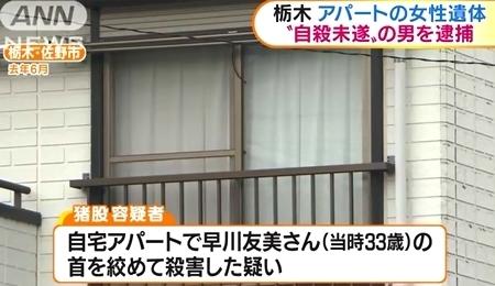 栃木県佐野市アパート女性殺人で男逮捕2.jpg