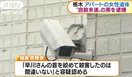 栃木県佐野市アパート女性殺人で男逮捕3.jpg