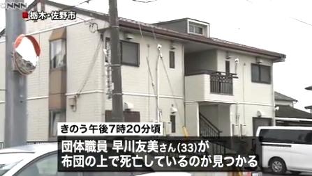 栃木県佐野市アパート女性殺人無理心中1.jpg