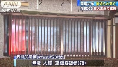 栃木県壬生町74歳男性殺害事件1b.jpg