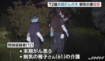 栃木県大田原市妻殺害事件3.jpg