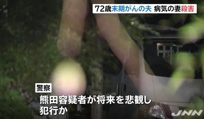 栃木県大田原市妻殺害事件4.jpg