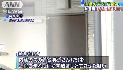 栃木県宇都宮市内縁の夫死体遺棄事件2.jpg