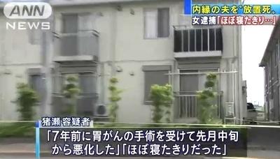 栃木県宇都宮市内縁の夫死体遺棄事件3.jpg