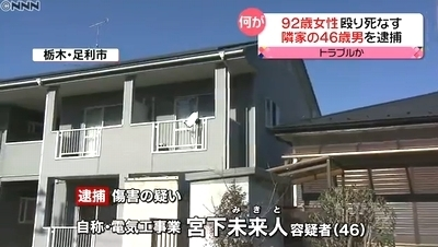 栃木県足利市92歳女性暴行殺人1.jpg