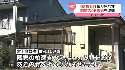 栃木県足利市92歳女性暴行殺人2.jpg
