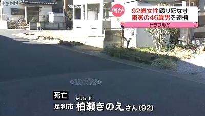 栃木県足利市92歳女性暴行殺人3.jpg