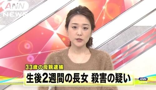 栃木県那須塩原市生後2週間乳児殺害.jpg