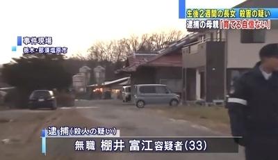 栃木県那須塩原市生後2週間乳児殺害1.jpg