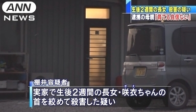 栃木県那須塩原市生後2週間乳児殺害2.jpg
