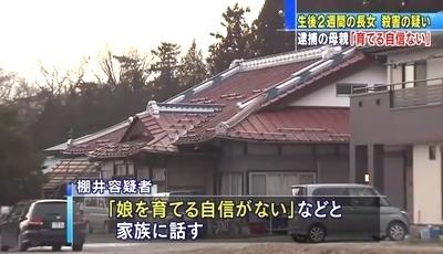 栃木県那須塩原市生後2週間乳児殺害3.jpg