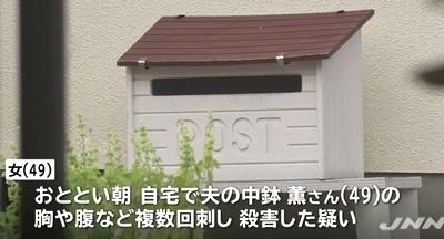 栃木県高根沢町の夫刺殺事件で妻逮捕2.jpg