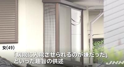 栃木県高根沢町の夫刺殺事件で妻逮捕3.jpg