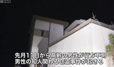 榎本麗美が伝えるニュース茨城県那珂市の土中から男性遺体3.jpg