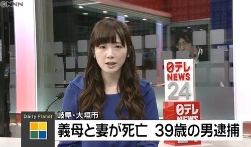 榎本麗美アナウンサーがニュースを岐阜県大垣市義母と妻殺害.jpg