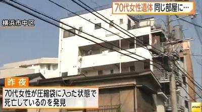横浜市布団圧縮袋女性遺体事件1.jpg