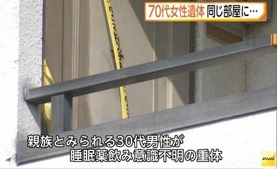 横浜市布団圧縮袋女性遺体事件2.jpg