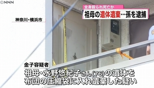 横浜市祖母圧縮袋死体遺棄逮捕1.jpg