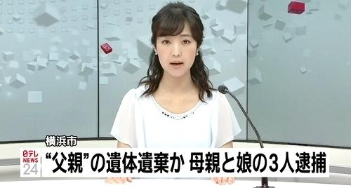 横浜市神奈川区夫死体遺棄で家族3人逮捕.jpg