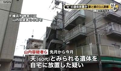 横浜市神奈川区夫死体遺棄で家族3人逮捕1.jpg