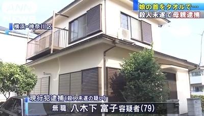 横浜市神奈川区神大寺同居娘殺人事件1.jpg