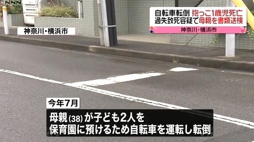横浜市都筑区電動自転車子供殺人2.jpg