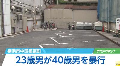 横浜市酔っ払いによる男性暴行死事件.png