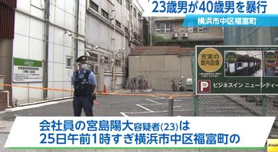 横浜市酔っ払いによる男性暴行死事件1.png