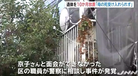 横浜市金沢区白骨化高齢母遺体遺棄2.jpg