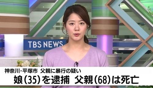 樺島彩アナウンサー美人TBSニュース_神奈川県平塚市父親惨殺事件.jpg