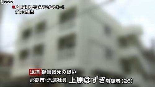 沖縄乳児暴行死事件で母親逮捕.jpg