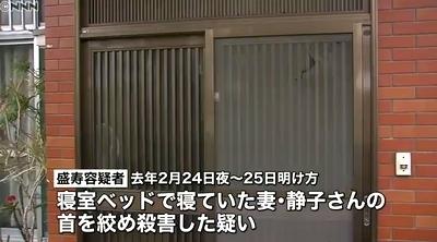 沖縄県うるま市女性殺人事件夫逮捕1.jpg
