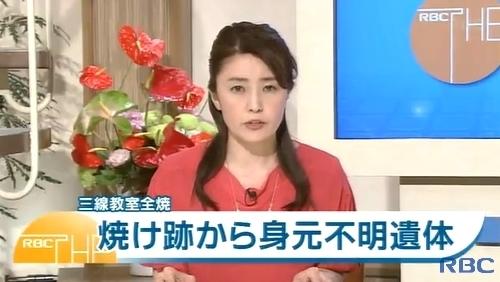 沖縄県八重瀬町三線教室放火殺人.jpg