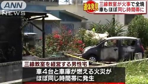 沖縄県八重瀬町三線教室放火殺人3.jpg