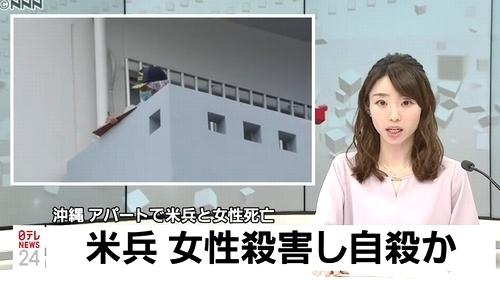 沖縄県北谷町女性殺人で米兵自殺.jpg